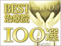 ベスト治療院100選