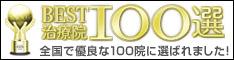 """ベスト治療院100選""""widch=""""234""""height=""""60"""""""